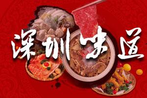 2014深圳味道美食评选
