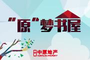 """正能量 书送爱——深圳中原2015年""""原""""梦书屋大型公益计划正式启动"""