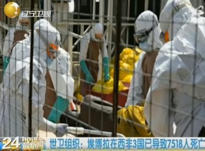 埃博拉感染病例已近2万 死亡人数达7588
