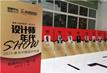 【藝展·艺术节】2015谁为中国设计代言