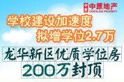 学校建设加速度,拟增学位2.7万,龙华新区优质学位房200万封顶