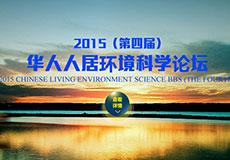 专题:2015华人人居环境科学论坛
