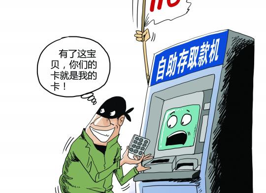 """两男子在银行ATM前装""""克隆""""器被抓现行"""
