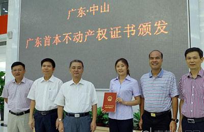 土地使用证和房产证合体 广东省第一本不动产权证颁出