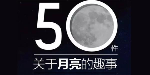 50件关于月亮的趣事,有多少你想都没想过?
