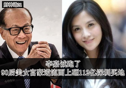 [财神道21]李嘉诚跑了 90后美女富豪逆流而上砸112亿深圳买地