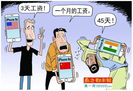 买个iPhone6s你要工作多少天?