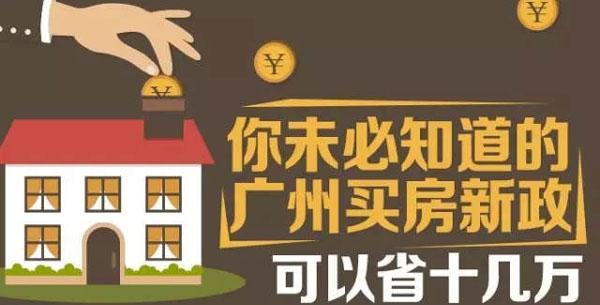 你未必知道的广州买房新政,算算你可以省多少钱