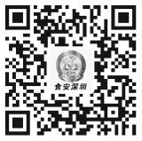 深圳市食品药品监管局2015年食品安全抽样检验情况通报