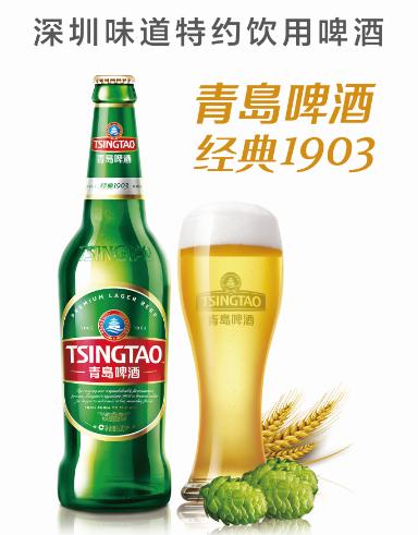 青岛啤酒1903