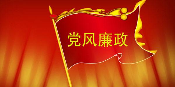 """广东省纪委书记黄先耀约谈3名地市""""一把手"""""""