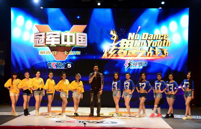 决战冠军中国2015首届炫舞之战完美落幕