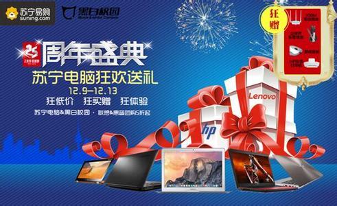 双十二全网狂欢苏宁迎来销售同比增长152%