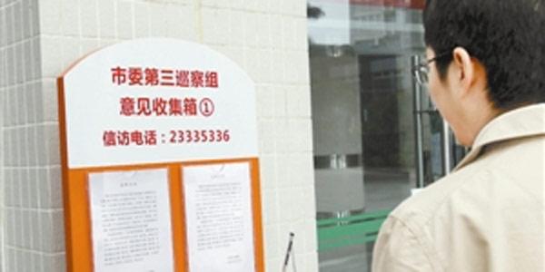 揭秘深圳市委巡查组:设信箱前包住附近摄像头
