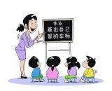 """浙江家长解脱了 再不用做""""家长作业""""!"""