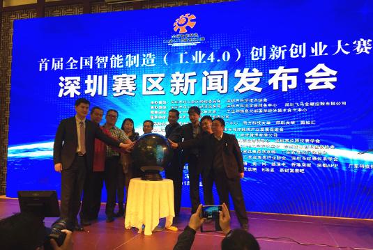 首届全国智能制造(工业4.0)创新创业大赛深圳赛区全面启动