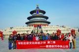 买保利中央公园享北京文化之旅