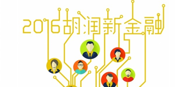 """前海聚集互联网金融企业千余家 胡润发布""""新金融50强榜单"""""""