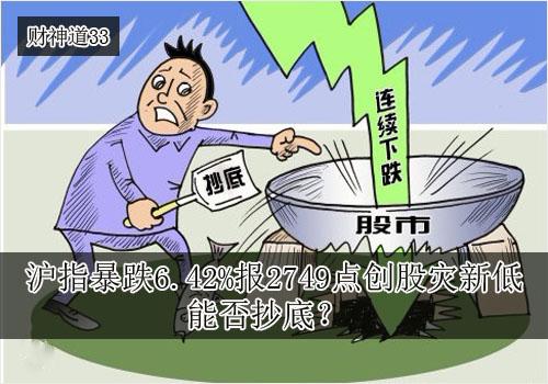 [财神道33]沪指暴跌6.42%报2749点创股灾新低 能否抄底?