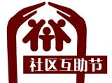 """南都2016""""新春圆梦""""行动结束"""