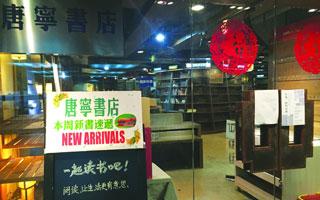 经营八年终将撤场 广州中信后街再无唐宁书店