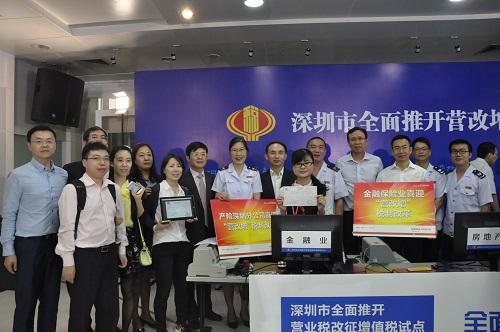 深圳市国税局开展营改增试点启动仪式
