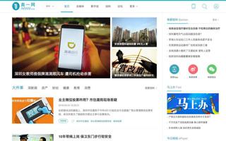 奥一网深圳站全新上线 打造属于您的深圳朋友圈