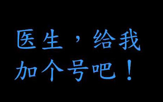 """广东整治""""号贩子""""和""""网络医托"""" 医生热议""""取消加号"""""""