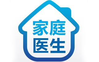 深圳全面推进家庭医生服务 明年户籍人口签约率逾50%