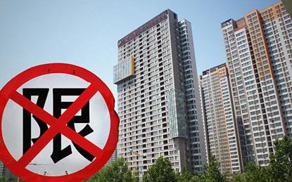 中山辟谣:超过8000元/平项目不能签约是假的