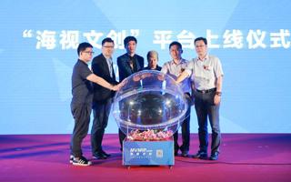 2016文化创投峰会在深圳成功举办