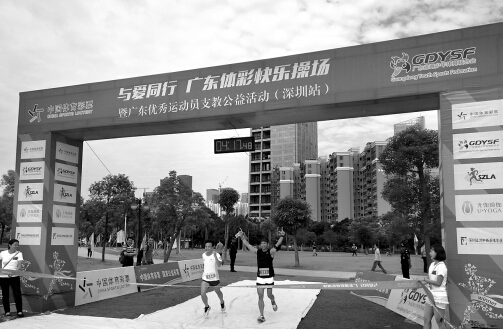 """""""广东体彩快乐操场""""深圳爱心公益行"""