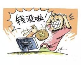 深圳一帮90后造虚假游戏平台诈骗玩家20万元