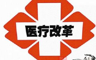 总额管理+结余奖励 深圳探索医疗医保联动改革