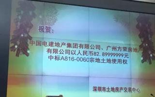 83亿!两国企联合豪夺深圳首块现售地 入市均价或达10万/平米