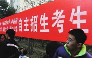 南都社论 |中国高校自主招生规模不妨适度扩大