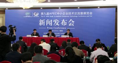 APEC技展会7月亮相 展示深圳创业创新的城市特质