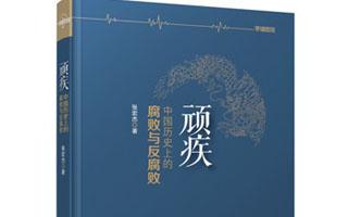 历史学者剖析:晚清的中国海关为何是一个著名的廉洁机构?