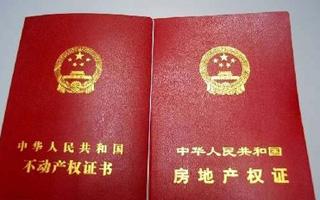 丢了房产证或不再登报声明 广州相关规程开始征询公众意见