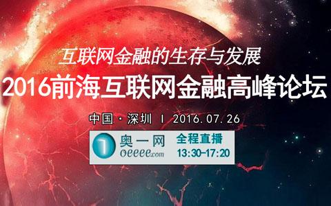 [专题]2016前海互联网金融高峰论坛
