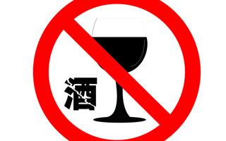 """安徽省内公务活动一律不准饮酒   曾被中央巡视组批评 """"酒桌办公"""""""