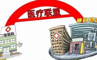 省内21家医院成立华南首个医疗联盟