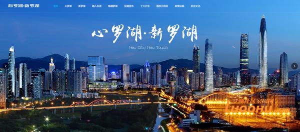 """权威发布 阳光更新 """"心罗湖•新罗湖""""城市更新网站上线"""