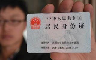 身份证新规出炉,国家机关不得扣留或抵押公民身份证