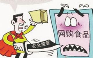 广东将出台食品管理新办法 网络订餐质量问题平台先赔