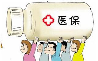 广州职工医保缴费费率或下调1% 即日起公开征求意见