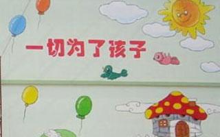 户籍残疾儿童读幼儿园将补助保教费