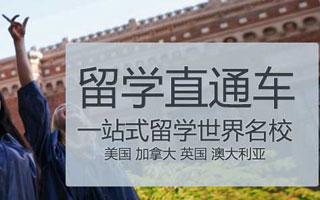 深圳留学中介哪家强?教育局公布15家正规机构名单