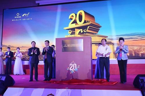 新华保险20周年庆典在北京隆重举行