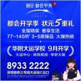 颐安集团:华师附属大运学校、乐城小学将于今年9月开学